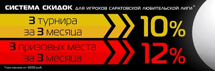 Система скидок для игроков саратовской любительской лиги